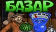 Базар новая игра Вулкан